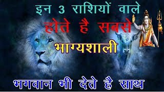 Horoscope | इन 3 राशियों वाले होते है सबसे भाग्यशाली भगवन की भी रहती है असीम कृपा | News Remind