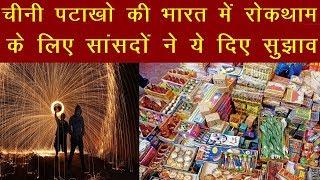 चीनी पटाखो की भारत में रोकथाम के लिए सांसदों ने ये दिए सुझाव | News Remind
