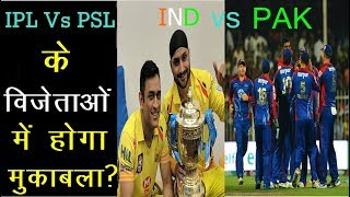Mhendra Singh Dhoni   Navjot singh Sidhu  IPL Vs PSL के विजेताओं में होगा मुकाबला?   News Remind