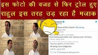 इस फोटो की वजह से फिर ट्रोल हुए राहुल इस तरह उड़ रहा है मजाक | News Remind