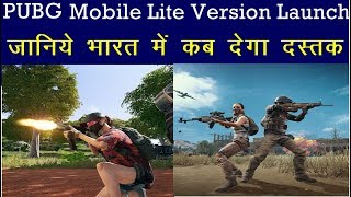 PUBG का Mobile Lite Version हुआ Launch जानिये भारत में कब देगा दस्तक | Pubg Mobile | News Remind