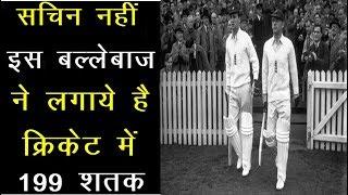 Cricket News | सचिन नहीं इस बल्लेबाज ने लगाये है क्रिकेट में 199 शतक | News Remind
