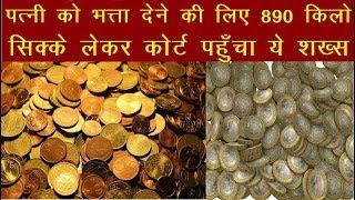 पत्नी को भत्ता देने की लिए 890 किलो सिक्के लेकर कोर्ट पहुँचा ये शख्स | News Remind