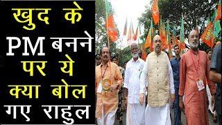 Politics Letest News | खुद के PM बनने पर ये क्या बोल गए Rahul Gandhi | News Remind