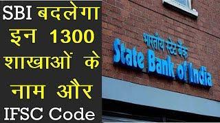 SBI Bank बदलेगा इन 1300 शाखाओं के नाम और IFSC Code | News Remind