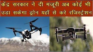 केंद्र सरकार ने दी मंजूरी अब कोई भी उड़ा सकेगा ड्रोन यहाँ से करे रजिस्ट्रेशन | News Remind