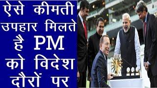 विदेश दौरे पर PM Modi को मिलते है ऐसे कीमती उपहार | News Remind