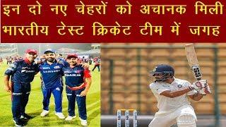 Cricket News | इन दो नए चेहरों को अचानक मिली भारतीय टेस्ट क्रिकेट टीम में जगह | News Remind