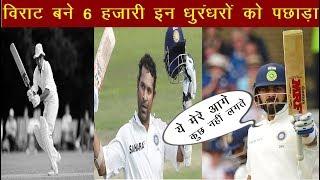 Cricket News | विराट कोहली ने टेस्ट क्रिकेट में पुरे किये 6000 रन | News Remind