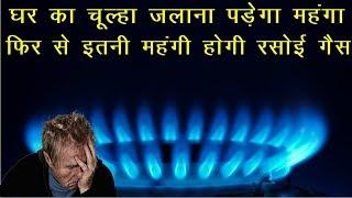 Mid Day News | घर का चूल्हा जलाना पड़ेगा महंगा  फिर से इतनी महंगी होगी रसोई गैस | News Remind