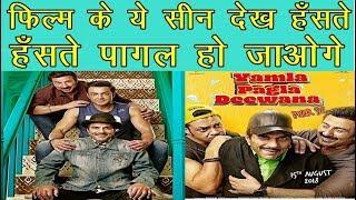 Yamla Pagla Deewana Phir Se | YPD3 | फिल्म के ये सीन देख हँसते हँसते पागल हो जाओगे  | News Remind