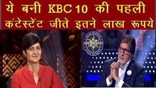 KBC 10 : ये बनी KBC 10 की पहली कंटेस्टेंट जीते इतने लाख रूपये | News Remind