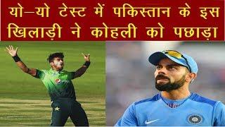 Cricket News : यो-यो टेस्ट में पकिस्तान के इस खिलाड़ी ने Virat Kohli को पछाड़ा | News Remind