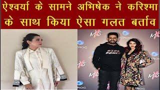 ऎश्वर्या के सामने Abhishek Bachchan ने Krishma Kapoor के साथ किया ऐसा गलत बर्ताव   News Remind