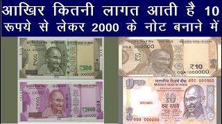 Mid Day News : आखिर कितनी लागत आती है 10 रूपये से लेकर 2000 के नोट बनाने में | News Remind
