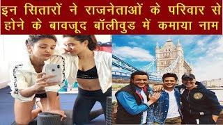 Bollywood : इन सितारों ने राजनेताओं के परिवार से होने के बावजूद बॉलीवुड में कमाया नाम   News Remind