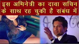 OMG : इस अभिनेत्री ने सचिन तेंदुलकर पर लगाया संगीन आरोप | News Remind