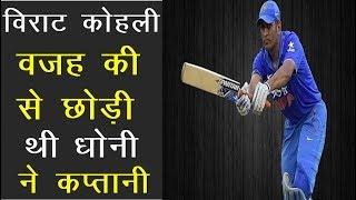 Cricket News : विराट की इस वजह से छोड़ी थी धोनी ने कप्तानी | News Remind