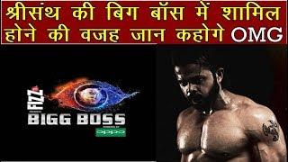 Bigg Boss 12 : श्रीसंथ की बिग बॉस में शामिल होने की वजह जान कहोगे  OMG | News Remind