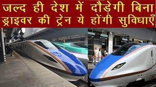 Morning News : जल्द ही देश में दौड़ेगी बिना ड्राइवर की ट्रेन , ये होंगी सुविधाएँ | News Remind