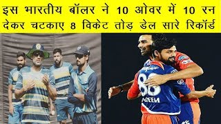 Cricket News : इस भारतीय बॉलर ने 10 ओवर में 10 रन देकर चटकाए 8 विकेट तोड़ डेल सारे रिकॉर्ड