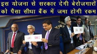 News : इस योजना से सरकार देगी बेरोजगारों को पैसा सीधा बैंक में जमा होगी रकम | News Remind