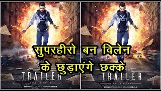 इस Film में Superhero बन Debut करने जा रहे है Virat Kohli | Trailer The Movie | Virat Kohli Movie