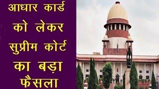 Aadhar Card Case Latest Update : आधार कार्ड को लेकर सुप्रीम कोर्ट का बड़ा फैसला | News Remind