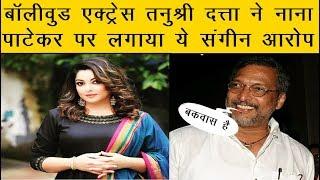 Bollywood News | बॉलीवुड एक्ट्रेस तनुश्री दत्ता ने नाना पाटेकर पर लगाया ये संगीन आरोप | News Remind
