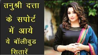 Exclusive Bollywood News : तनुश्री दत्ता के सपोर्ट में आये ये बॉलीवुड सितारें | News Remind