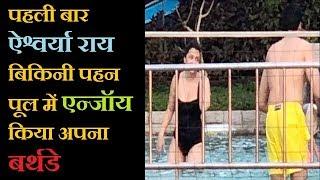 पहली बार  ऐश्वर्या राय बिकिनी पहन पूल में एन्जॉय किया अपना Bday |  News Remind #NO1TRANDING