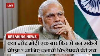 क्या नरेंद्र मोदी एक बार फिर से बन सकेंगे पीएम ? जानिए चुनावी विश्लेषको की राय | News Remind