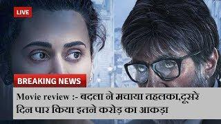 Movie review :- बदला ने मचाया तहलका,दूसरे दिन पार किया इतने करोड़ का आकड़ा   News Remind