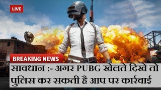 सावधान :- अगर PUBG खेलते दिखे तो पुलिस कर सकती है आप पर कार्रवाई | News Remind