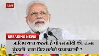 जानिए क्या कहती है पीएम मोदी की जन्म कुंडली, क्या फिर बनेगे प्रधानमंत्री ? | News Remind