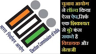 चुनाव आयोग ने लॉन्च किया ऐसा ऐप,सिर्फ एक शिकायत से बुरे फंस सकते है विधायक और  नेताजी | News Remind