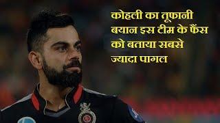 कोहली का तूफानी बयान इस टीम के फैंस को बताया सबसे ज्यादा पागल  | News Remind