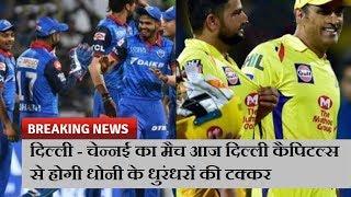 दिल्ली - चेन्नई का मैच आज दिल्ली कैपिटल्स से होगी धोनी के धुरंधरों की टक्कर | News Remind