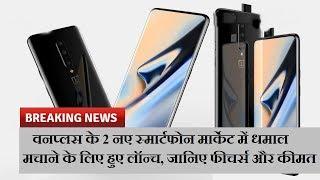 वनप्लस के 2 नए स्मार्टफोन मार्केट में धमाल मचाने के लिए हुए लॉन्च जानिए फीचर्स और कीमत   News Remind