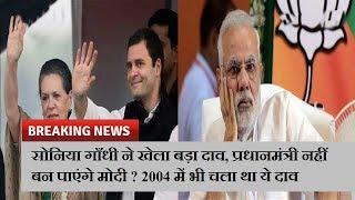 सोनिया गाँधी ने खेला बड़ा दाव प्रधानमंत्री नहीं बन पाएंगे मोदी?2004 में भी चला था ये दाव |News Remind