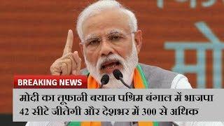 मोदी का तूफानी बयान पश्रिम बंगाल में भाजपा 42 सीटे जीतेगी और देशभर में 300 से अधिक  | News Remind