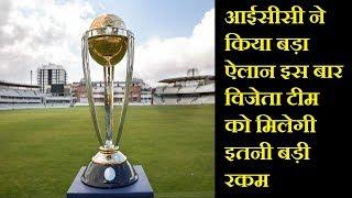 आईसीसी ने किया बड़ा ऐलान इस बार विजेता टीम को मिलेगी इतनी बड़ी रकम    News Remind