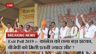 Exit Poll 2019 :-  कांग्रेस को लगा बड़ा झटका, बीजेपी को मिली इतनी ज्यादा सीट ? | News Remind
