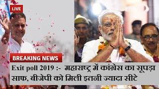 Exit poll 2019 :-  महाराष्ट्र में कांग्रेस का सूपड़ा साफ, बीजेपी को मिली इतनी ज्यादा सीटे News Remind