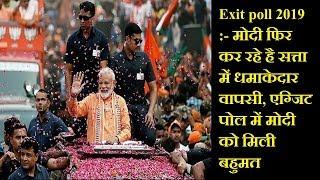 Exit poll 2019  :- मोदी फिर कर रहे है सत्ता में धमाकेदार वापसी, एग्जिट पोल में मोदी को मिली बहुमत