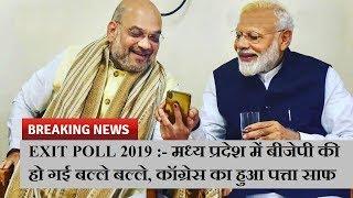 EXIT POLL 2019 :- मध्य प्रदेश में बीजेपी की हो गई बल्ले बल्ले, कॉग्रेस का हुआ पत्ता साफ |News Remind