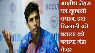 आशीष नेहरा का तूफानी बयान, इस खिलाडी को बताया को बताया गेम चेंजर | News Remind