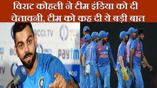 विराट कोहली ने टीम इंडिया को दी चेतावनी, टीम को कह दी ये बड़ी बात | News Remind