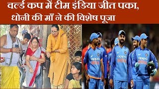 वर्ल्ड कप में टीम इंडिया जीत पका, धोनी की माँ ने की विशेष पूजा    News Remind