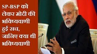 SP -  BSP को लेकर मोदी की भविष्यवाणी हुई सच,  जानिए क्या थी भविष्यवाणी  | News Remind